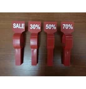 Разделители на вешало (SALE, %)